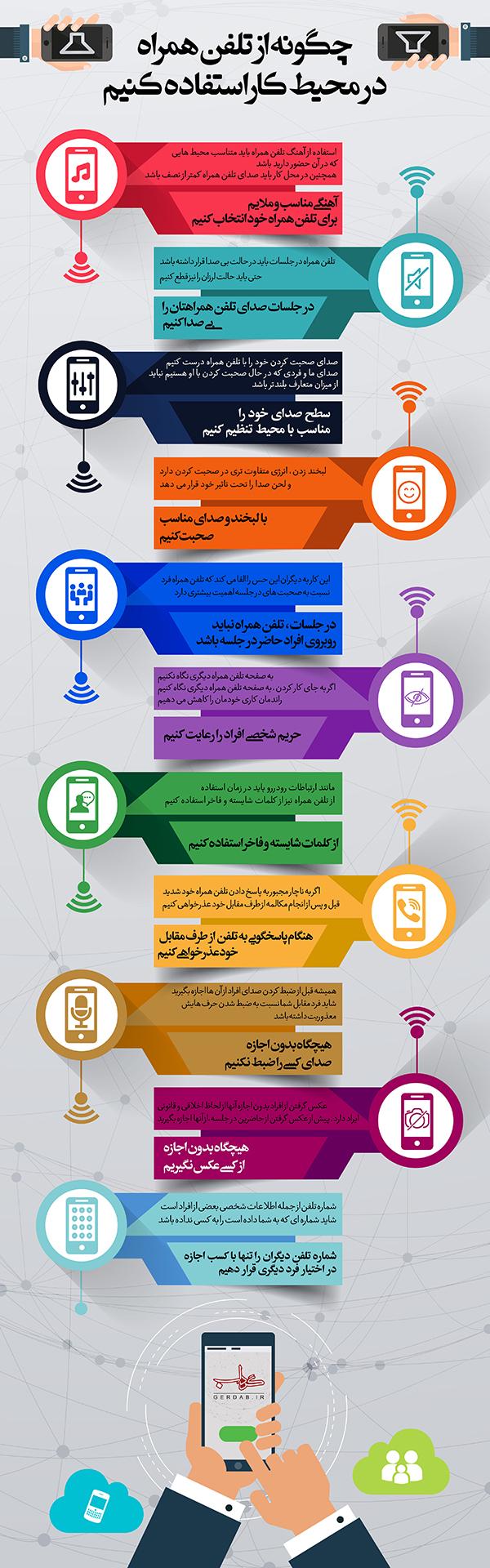 اینفوگرافیک/ چگونه از تلفن همراه در محیط کار استفاده کنیم؟