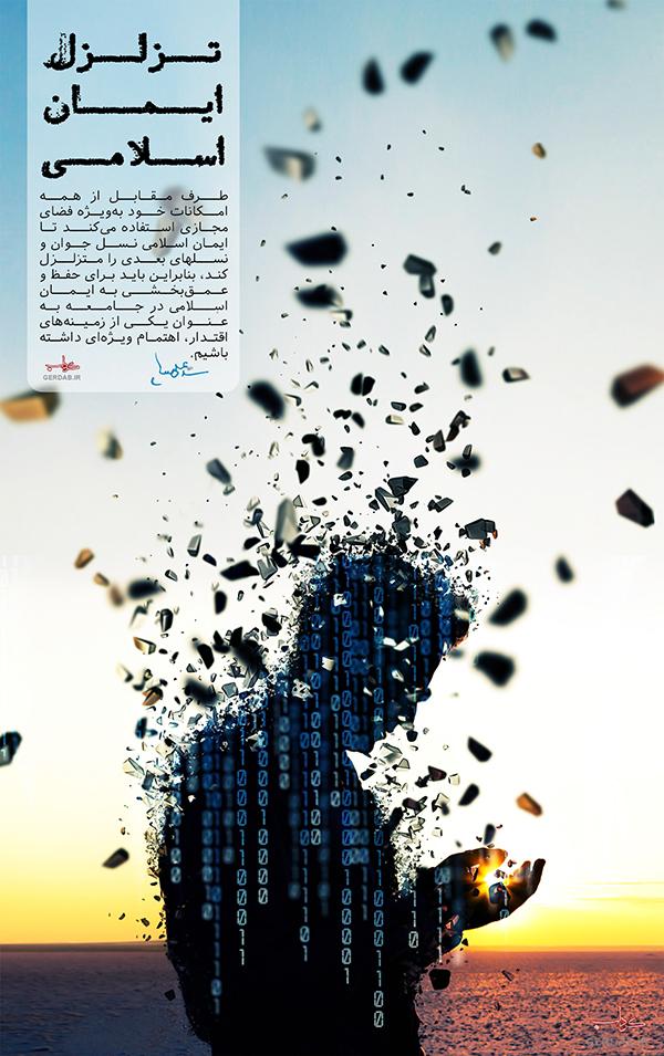 پوستر/ تزلزل ایمان اسلامی