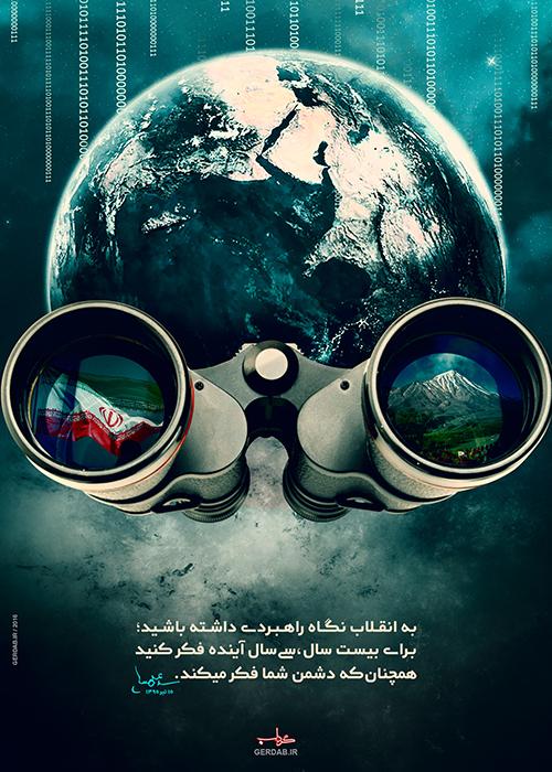 پوستر / نگاه راهبردی و آینده بینی
