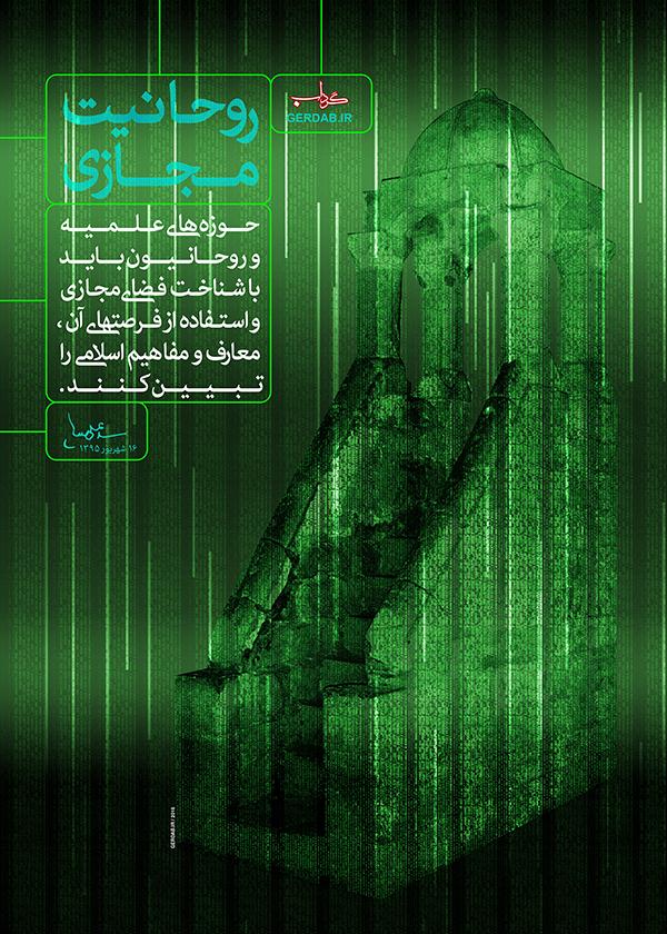 پوستر/ روحانیت مجازی