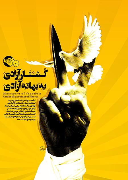 پوستر/ کشتار آزادی