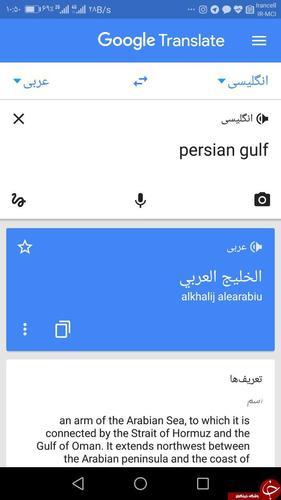اقدام شرم آور گوگل ترنسلیت در ترجمه واژه خلیج فارس