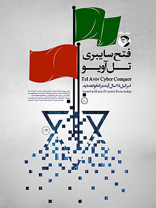 پوستر/ فتح سایبری تلآویو