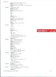 صفحه شماره 5