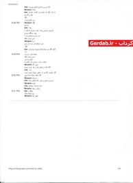 صفحه شماره 6